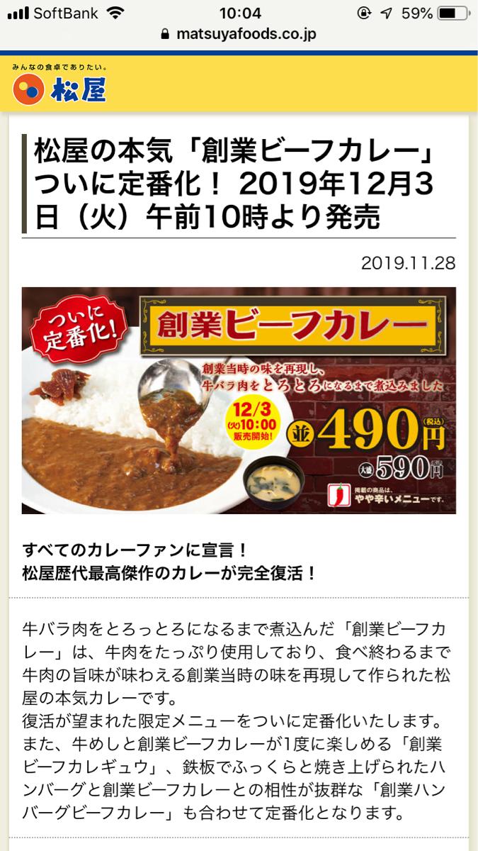 9887 - (株)松屋フーズホールディングス 好材料キター。創業ビーフカレーついに定番化ですって! 株主にとっても お客様にとっても朗報ですね。