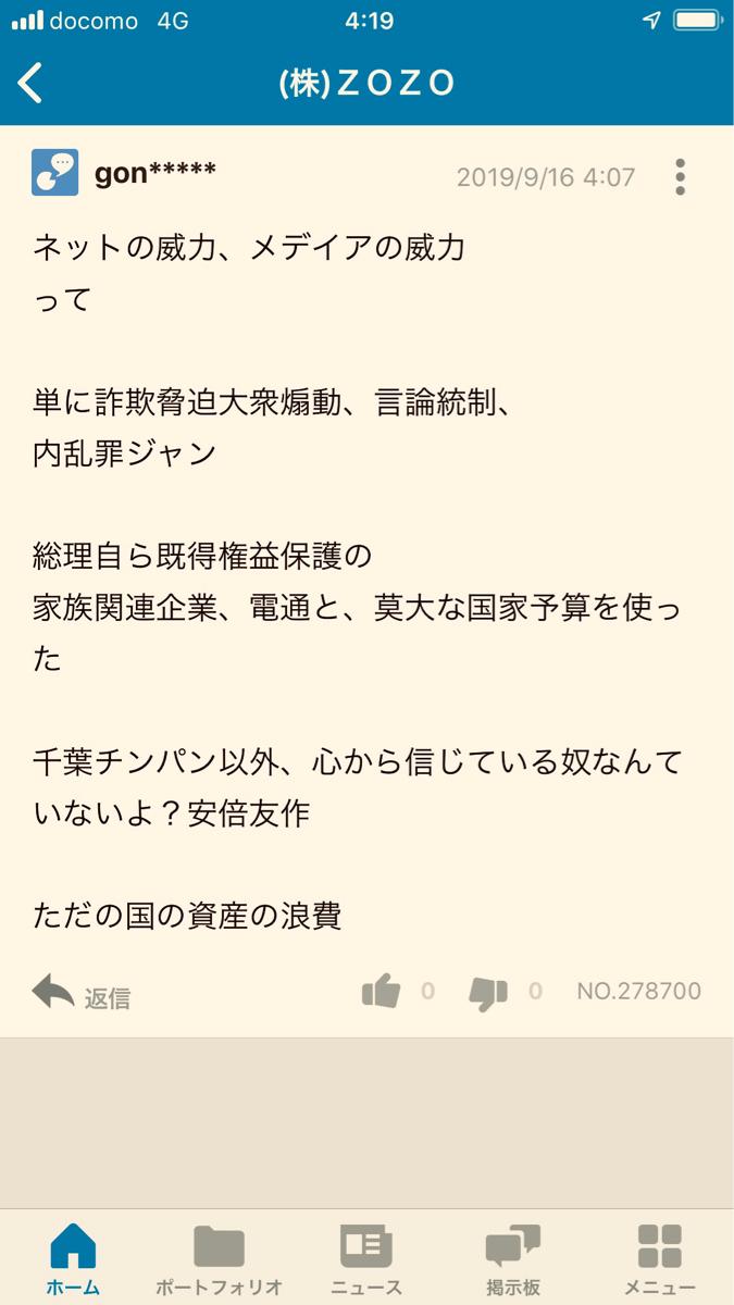 8306 - (株)三菱UFJフィナンシャル・グループ ヤラセ言論統制