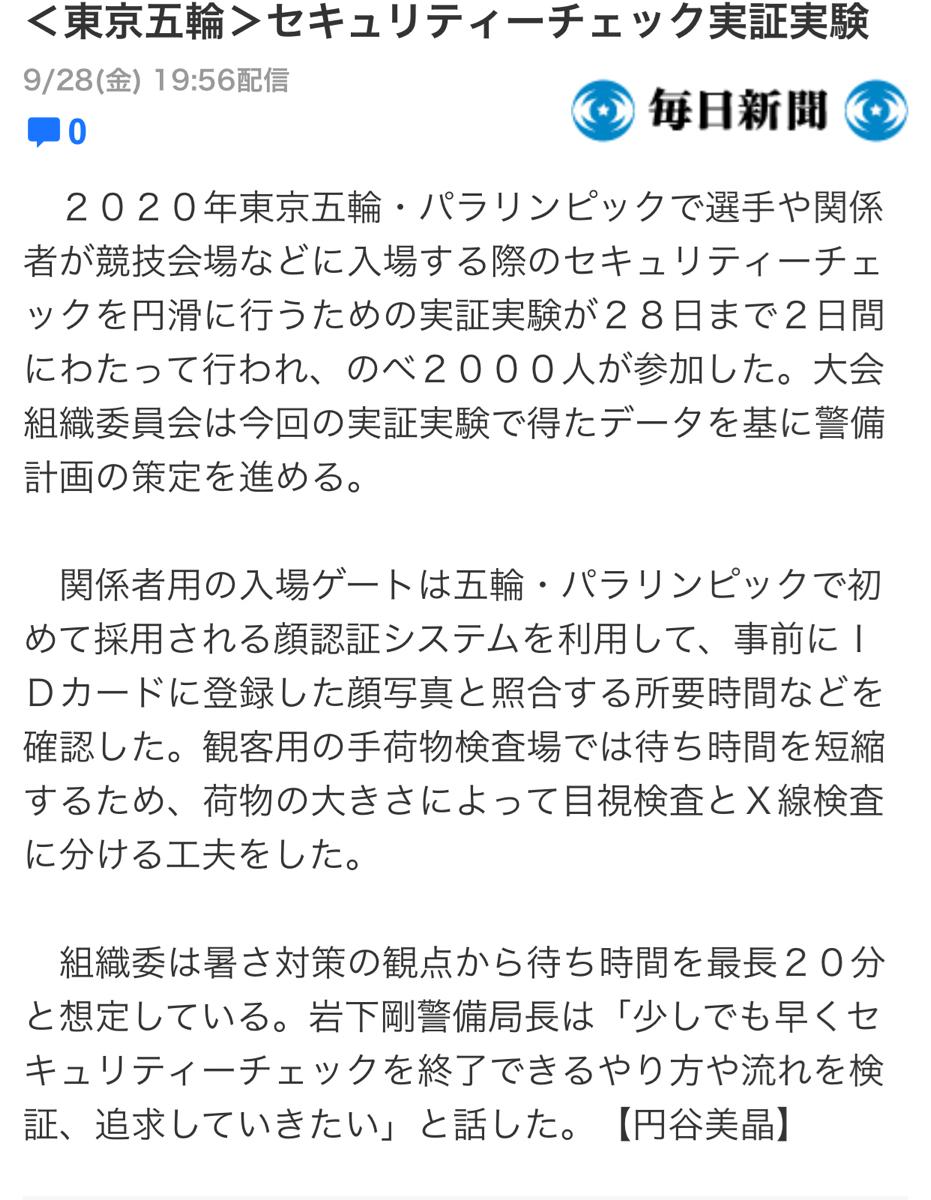 3356 - (株)テリロジー 東京五輪 セキュリティチェック 東京五輪銘柄だよね~。テリロジー。