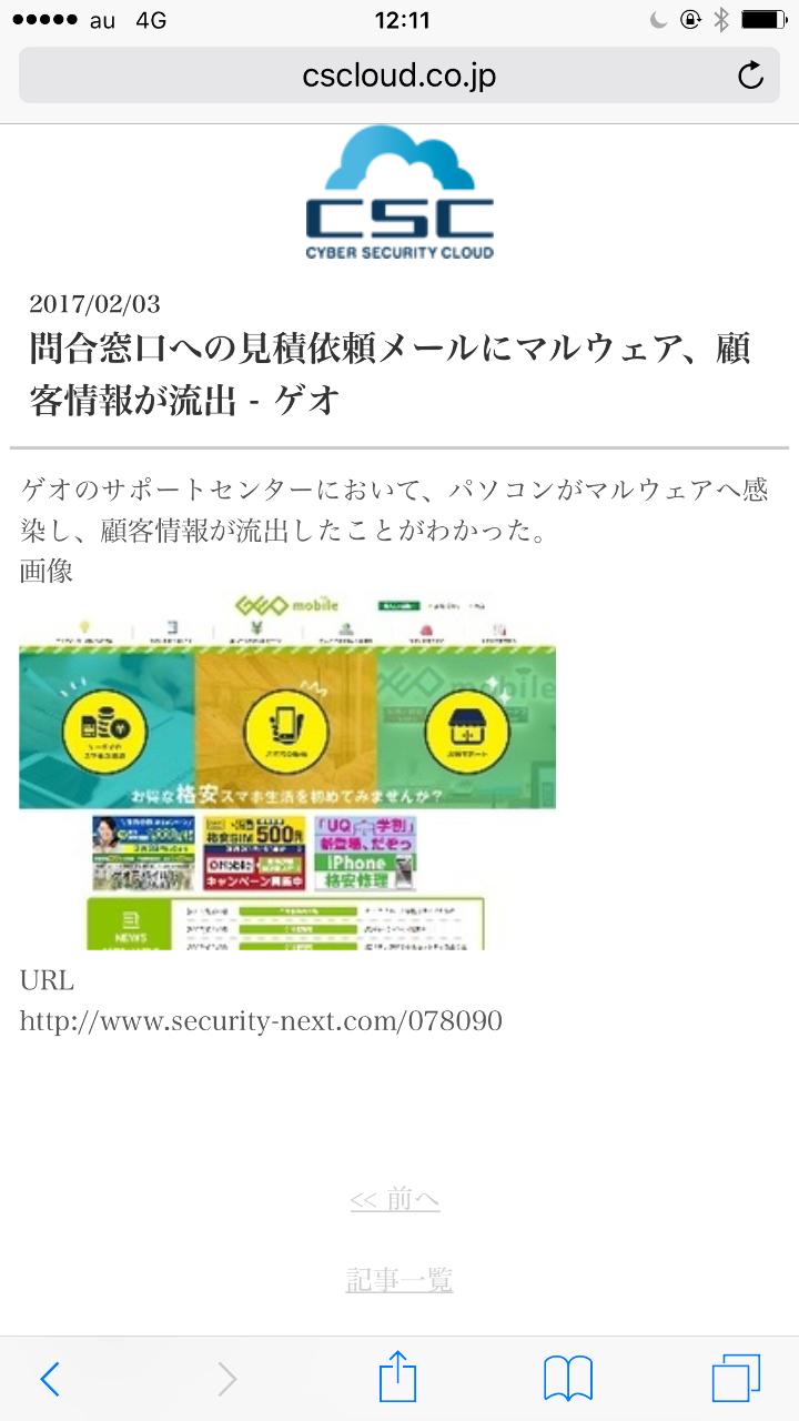 3356 - (株)テリロジー ゲオ 情報漏洩