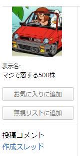 6659 - (株)メディアリンクス YOSHIの別アカ😂バレてるのに必死すぎて😂