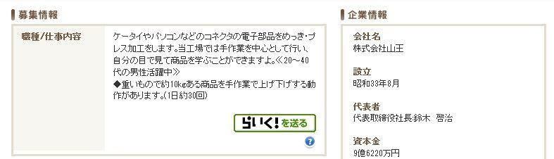 3441 - (株)山王 仕事内容:ケータイやパソコン・・・  ケータイじゃなく、スマホとかiPhone って書いてあったらホ