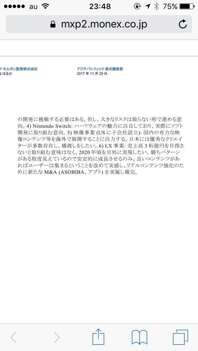 3932 - (株)アカツキ 視点がずれ過ぎやね♪♪♪  > 僕はカッコイイ経営者だと思ってしまいました。 >  &g