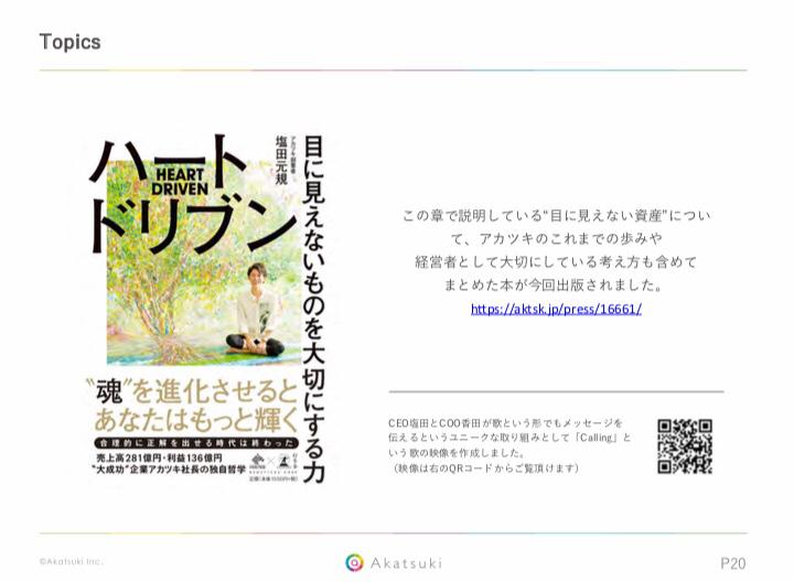 3932 - (株)アカツキ 【にわかアカツキファンから見た決算感想】 つい思いをぶちまけてしまいました。長文ごめんなさい。  ・
