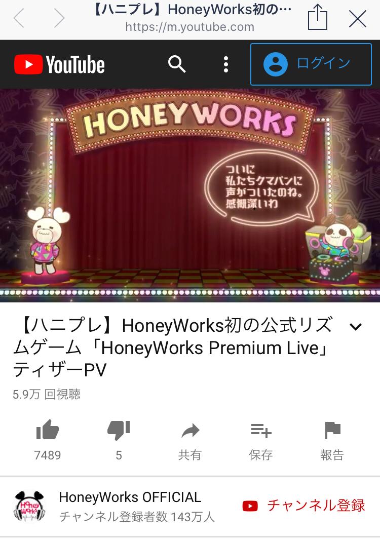3932 - (株)アカツキ チャンネル登録数143万人のHoneyWorks初のリズムゲームか〜🤩