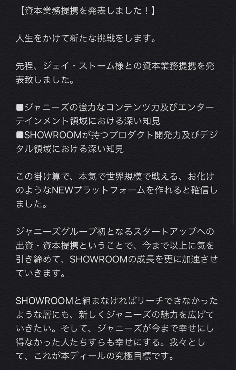 3932 - (株)アカツキ ジャニーズだけじゃなく秋元さんもDI経由で出資してるからyoutubeやInstagram Face