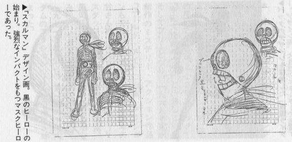 名門!FX野球部! (-_☆)キラン ちなみに石森章太郎さんは 同年(1970年)の「週刊少年マガジン」に 「怪奇ロマネスク劇画 スカルマ