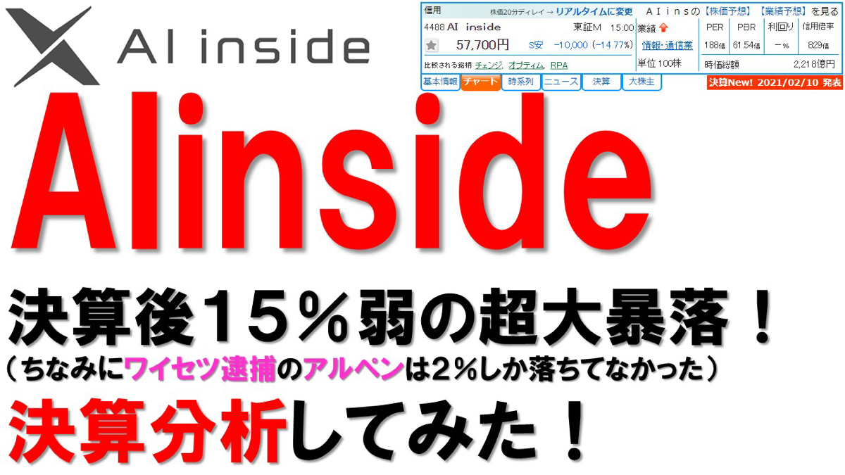 4488 - AI inside(株) AIinside決算分析。この決算資料、マジ終わってる! |2021年3月【3Q】  https:/