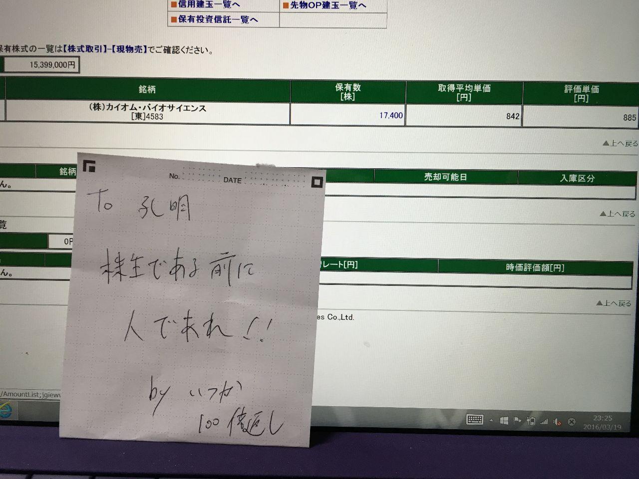 4583 - (株)カイオム・バイオサイエンス 現物