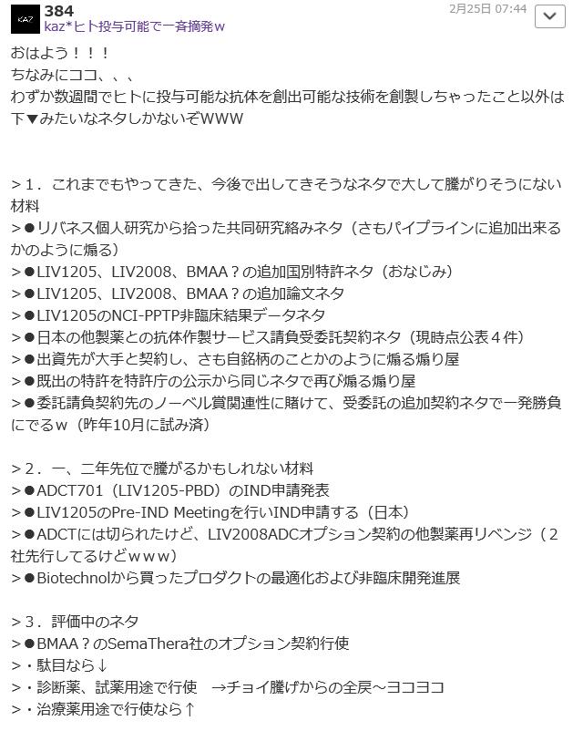 4583 - (株)カイオム・バイオサイエンス まいど!!!  忘れてないからねWWW