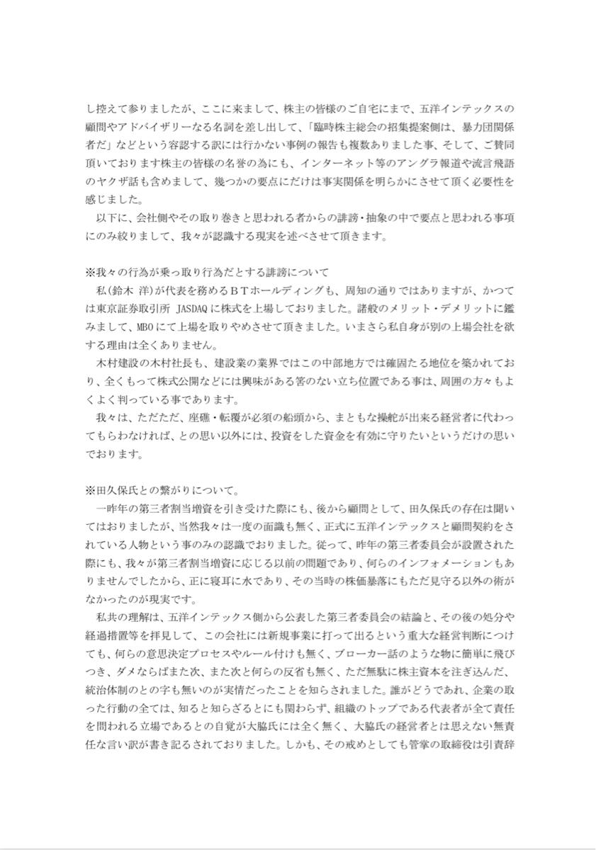 7519 - 五洋インテックス(株) 大脇、人としてもダメ人間
