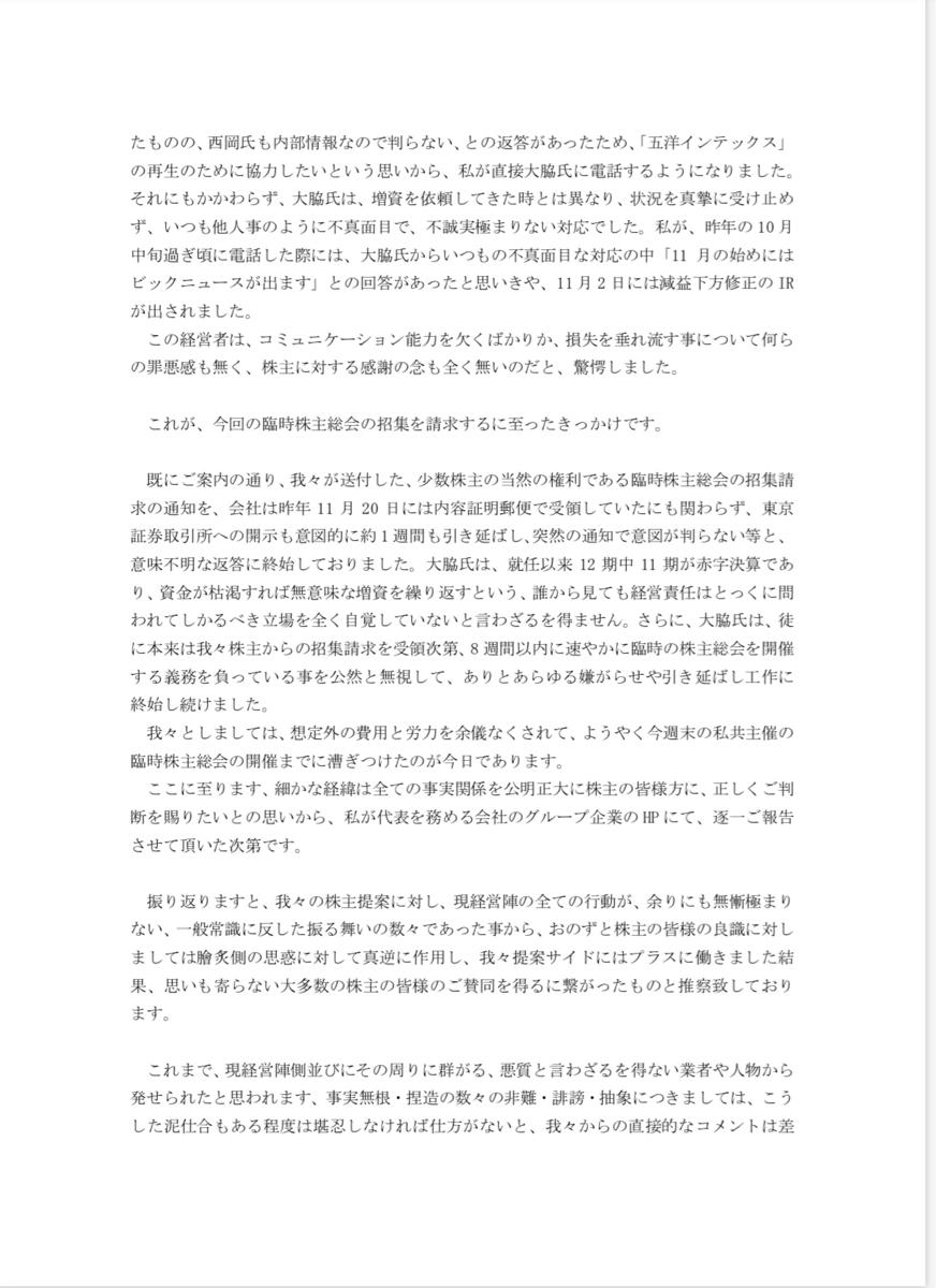 7519 - 五洋インテックス(株) 大脇、経営者としては無能