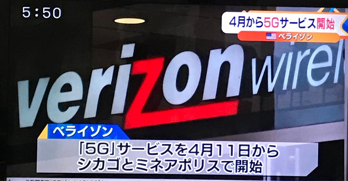 VZ - ベライゾン・コミュニケーションズ 4月から5Gサービス開始