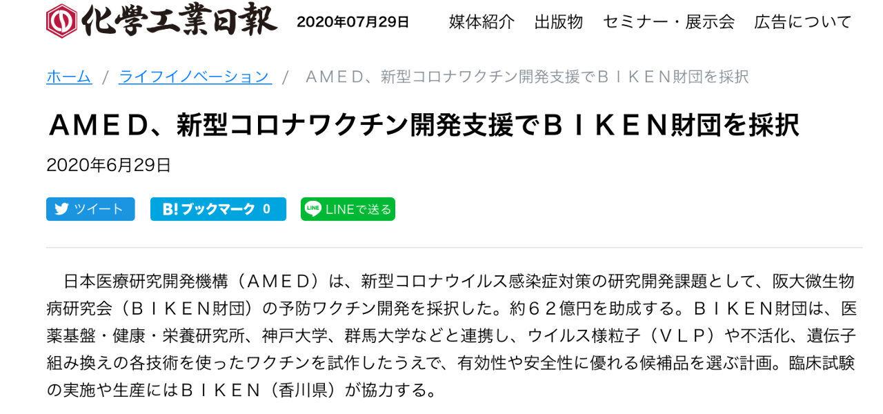 テイラーラボ AMED、新型コロナワクチン開発支援でBIKEN財団を採択 2020年6月29日     日本医療研