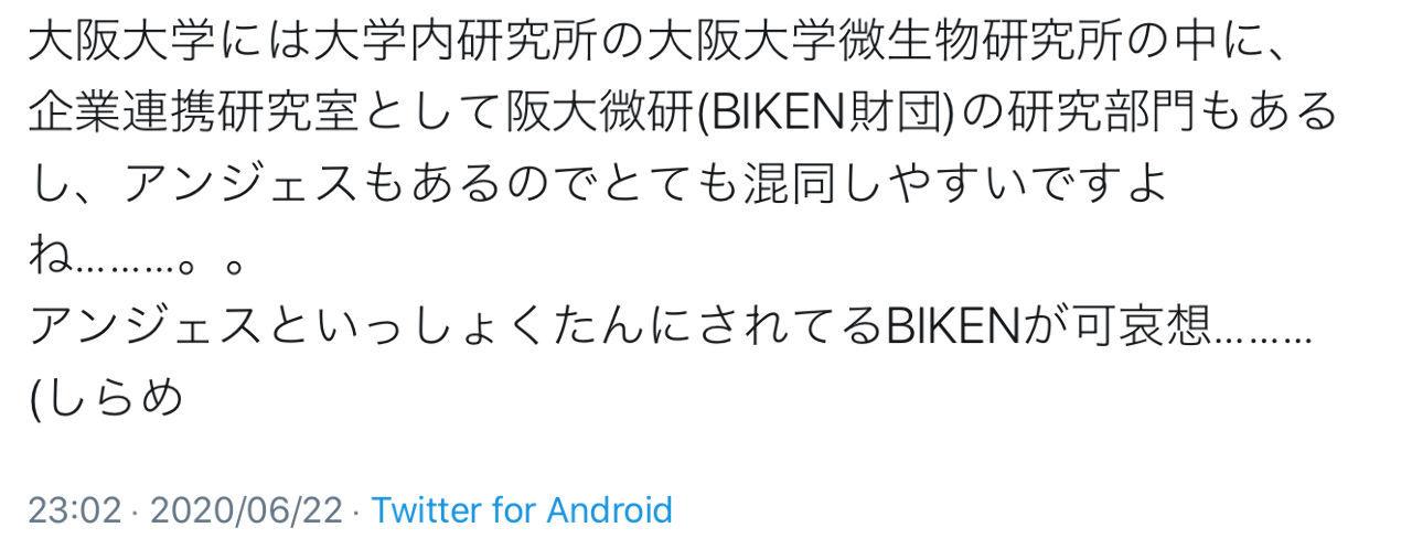テイラーラボ 阪大微研(BIKEN財団)とアンジェスは、関係ない💡