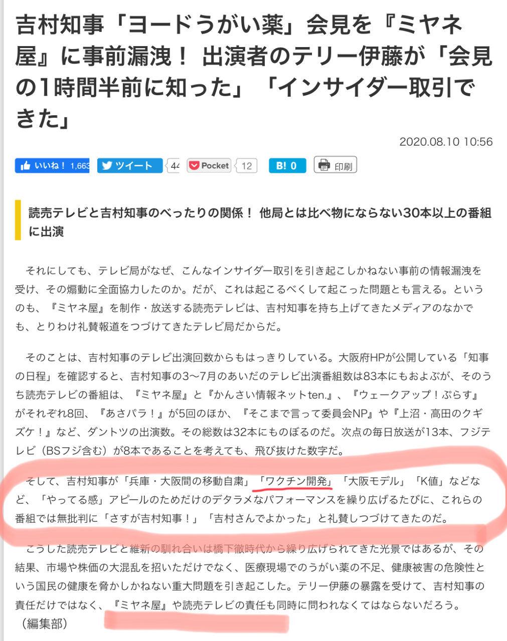 テイラーラボ ボロ株  tweetより  合わせてこちらもどうぞ(꜆ ˙-˙ )꜆  →政府、吉本に10