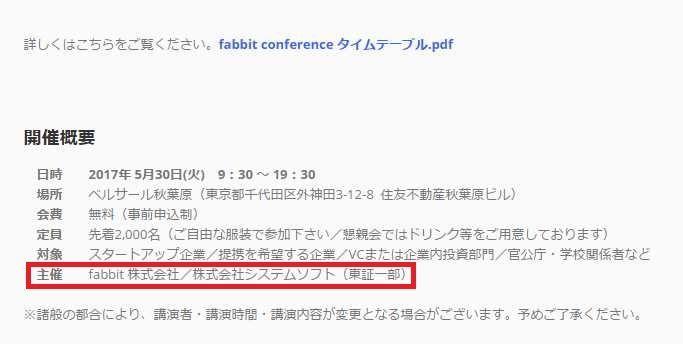 7527 - (株)システムソフト h ttp://fabbit.co.jp/wp-content/uploads/2017/05/ti