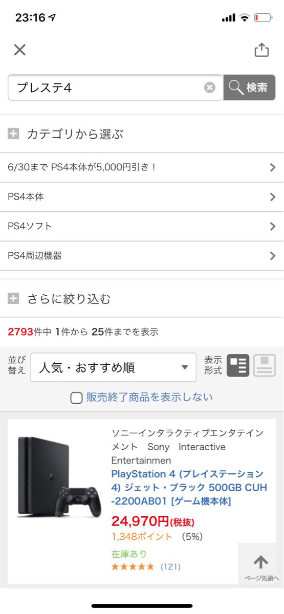 7974 - 任天堂(株) ビックカメラも普通に5,000円引き継続w