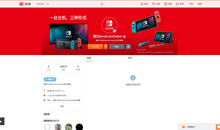 7974 - 任天堂(株) 【 任天堂とテンセント。連携の公式Weiboアカウントを開設 】  Weiboは中国最強SNSサイト