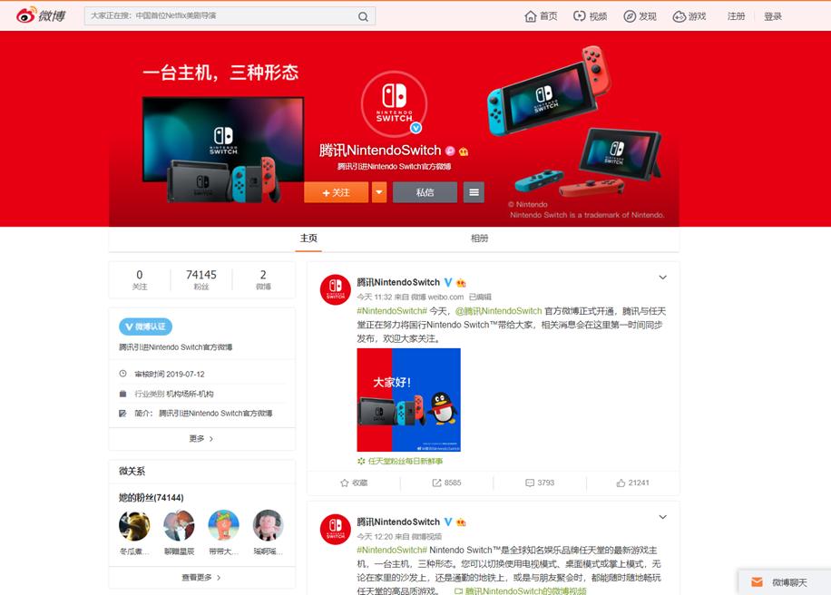 7974 - 任天堂(株) 【 任天堂連携Weibo更新♪ 】  11:32と12:20に2つの投稿があったね 今朝早くは4万6