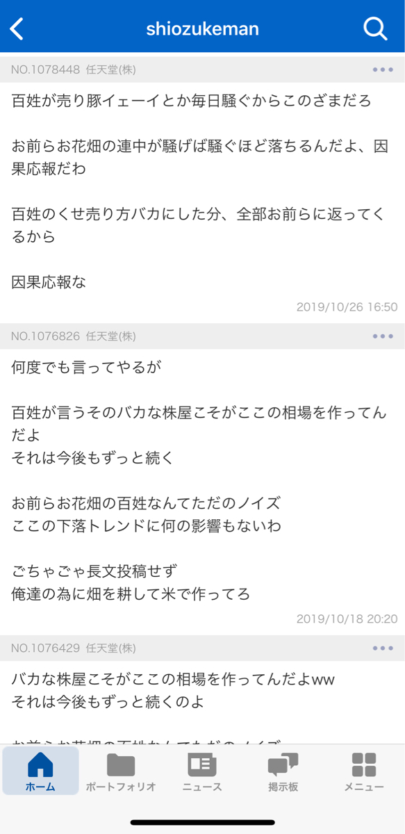 7974 - 任天堂(株) ぶっw こいつ37k底で売り煽ってるブタ🐷