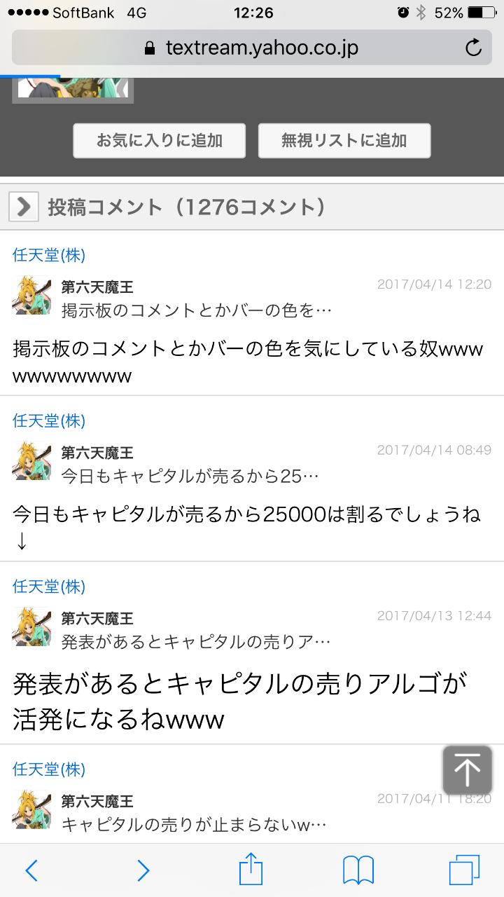 7974 - 任天堂(株) さすが逆神w お前株むいてねーよw