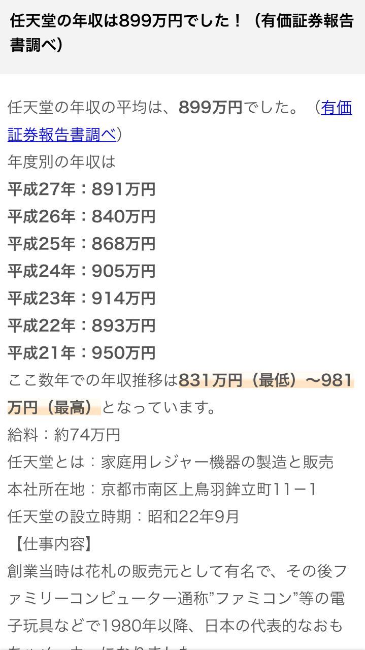7974 - 任天堂(株) ちなみに     もっと 給料上げてあげて  記録更新