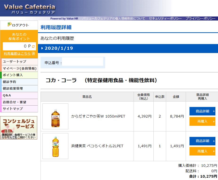 6078 - (株)バリューHR 【 株主優待 到着 】 (200株 3年以上) のんびり選んだ 「からだすこやか茶W」 と「爽健美茶