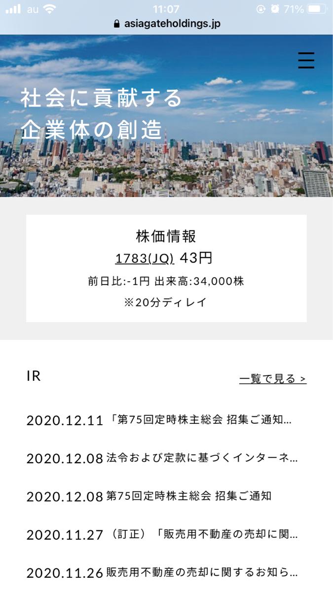1783 - (株)アジアゲートホールディングス おい社長 ホームページに株価情報とか載せてる株価じゃ ねーだろ 恥ずかしくねーのか😤
