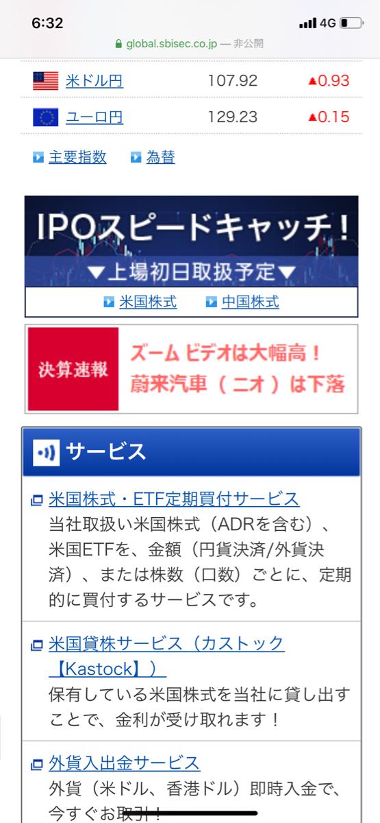 ZM - ズーム・ビデオ・コミュニケーションズ SBI証券の煽りがエグい笑