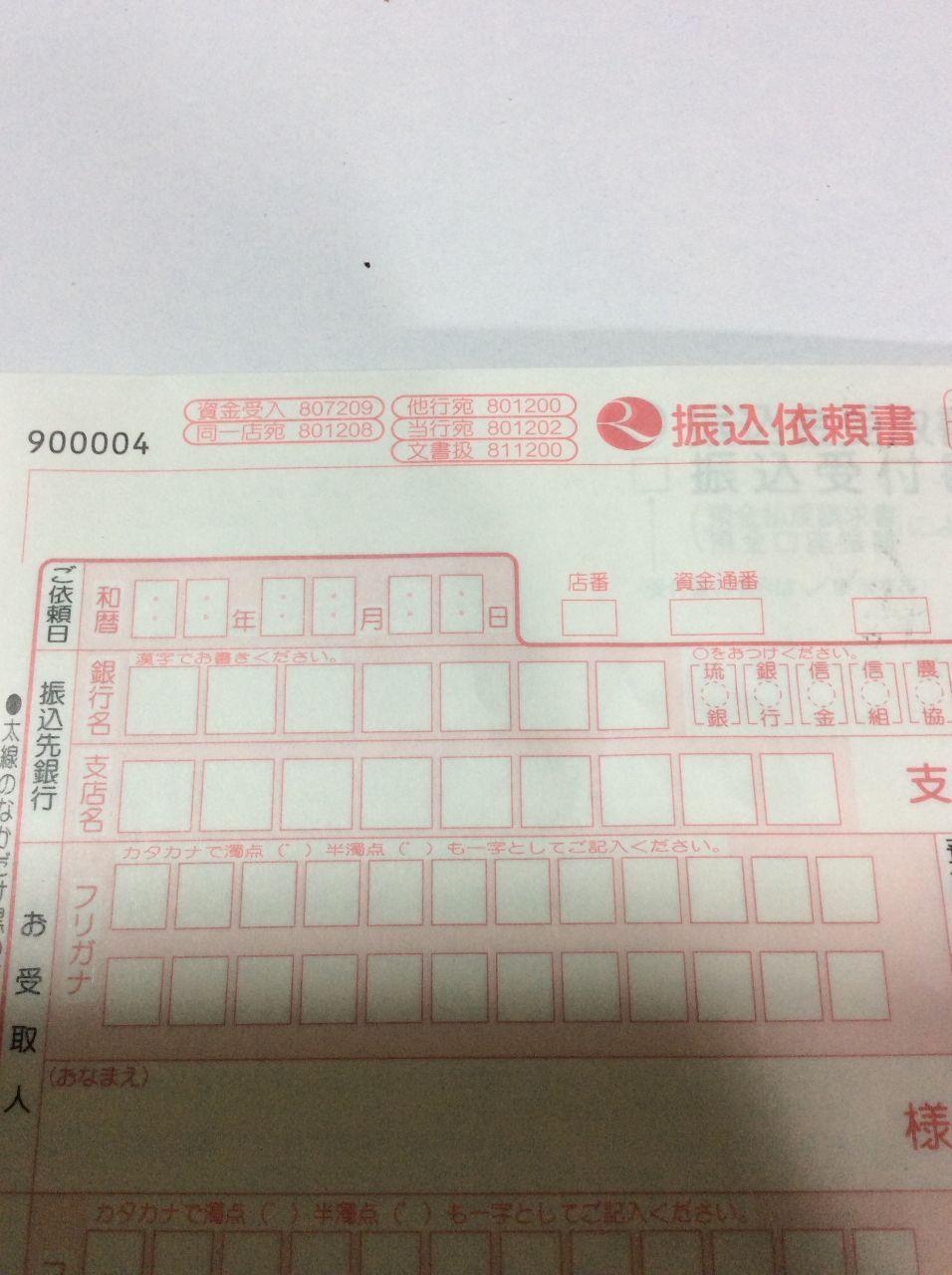 8399 - (株)琉球銀行 この間琉球銀行に振込に行ったのですが、振込依頼書に記入する日付が元号のみ。 そもそも今はもう元号なん