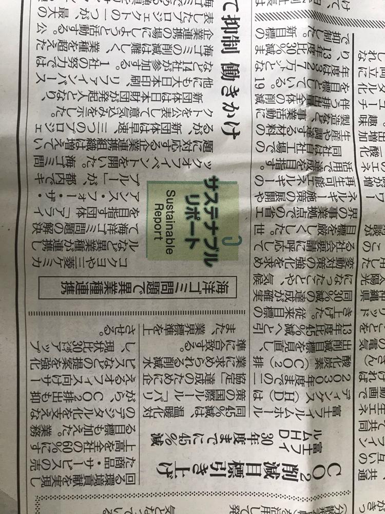 4901 - 富士フイルムホールディングス(株) 今日の工業新聞 ESG銘柄としても注目されそうですね