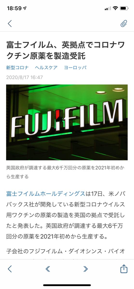 4901 - 富士フイルムホールディングス(株) 富士フイルム、キター!!