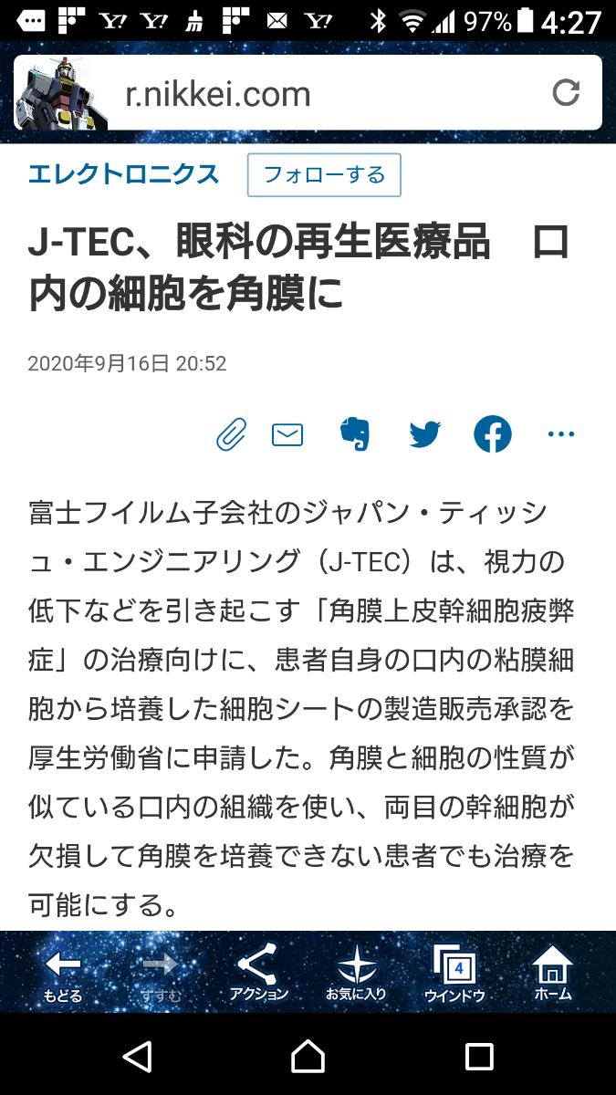 4901 - 富士フイルムホールディングス(株) 日経新聞にて 次々と凄いですね。