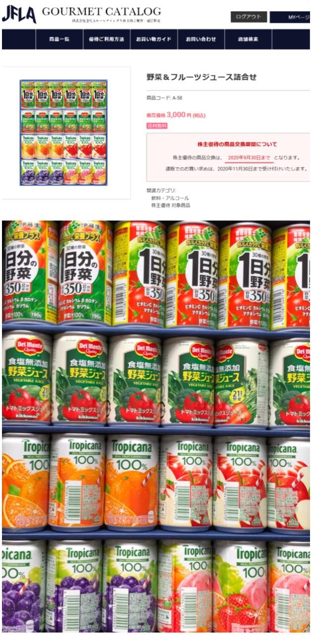 3069 - (株)JFLAホールディングス 【 株主優待 到着 】 選択した 「野菜&フルーツジュース詰合せ」 1箱 -。