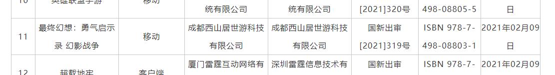 3903 - (株)gumi 中国 スマホゲーム  幻影战争