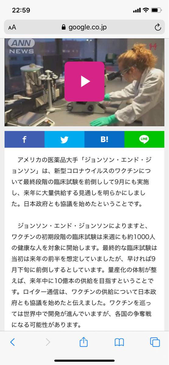 2395 - (株)新日本科学 期待したいですね!!