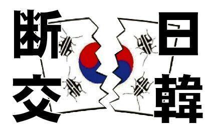 韓国と国交断絶せよ! > 南朝鮮の裁判所は何でも有で、世界中の笑い者。   ますます距離が遠くなってきますねえww
