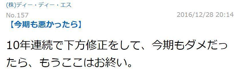 3782 - (株)ディー・ディー・エス お終いだったんじゃろ
