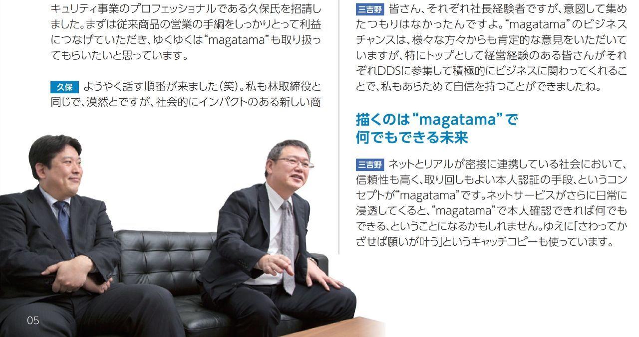 3782 - (株)ディー・ディー・エス 6年前の2015年1月 「magatamaで何でもできる未来」 「さわってかざせば願いが叶う」  カ