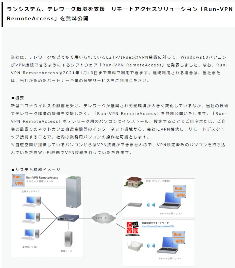 3326 - (株)ランシステム テレワーク関連出ました  2020/05/15 ランシステム、テレワーク環境を支援 リモートアクセス