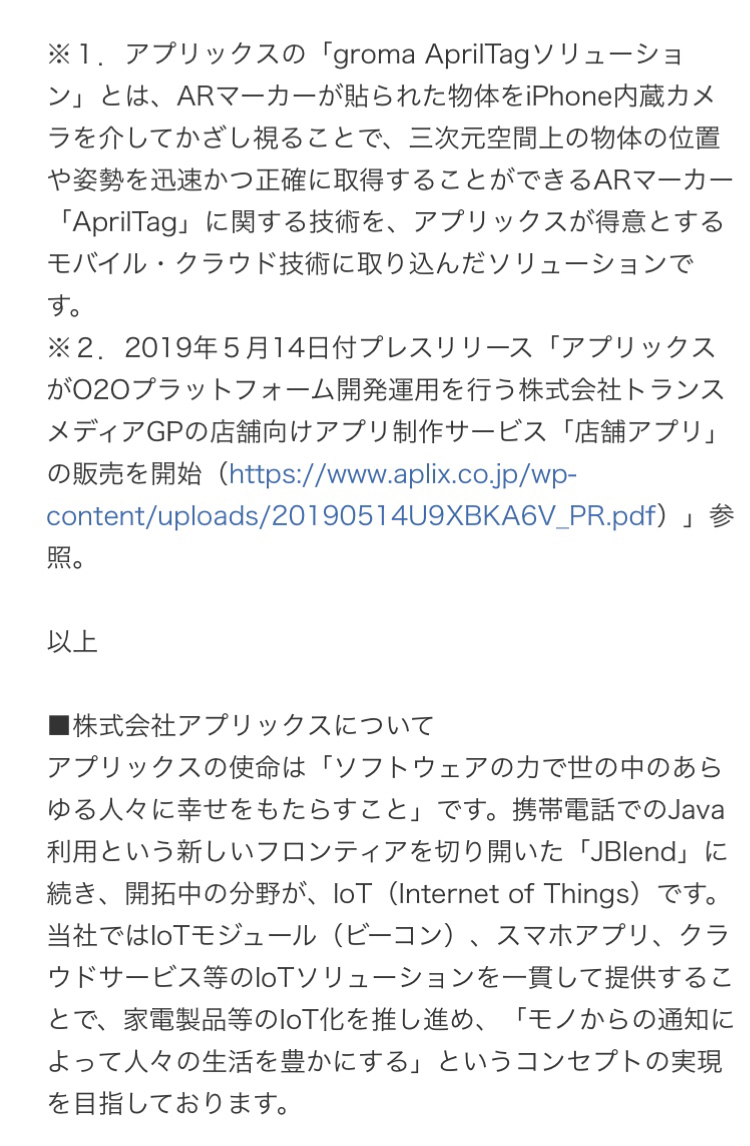 3727 - (株)アプリックス 店舗アプリは6月1日から販売スタート してるよね。 契約先なんか開示してくれたらね。 いいのに。