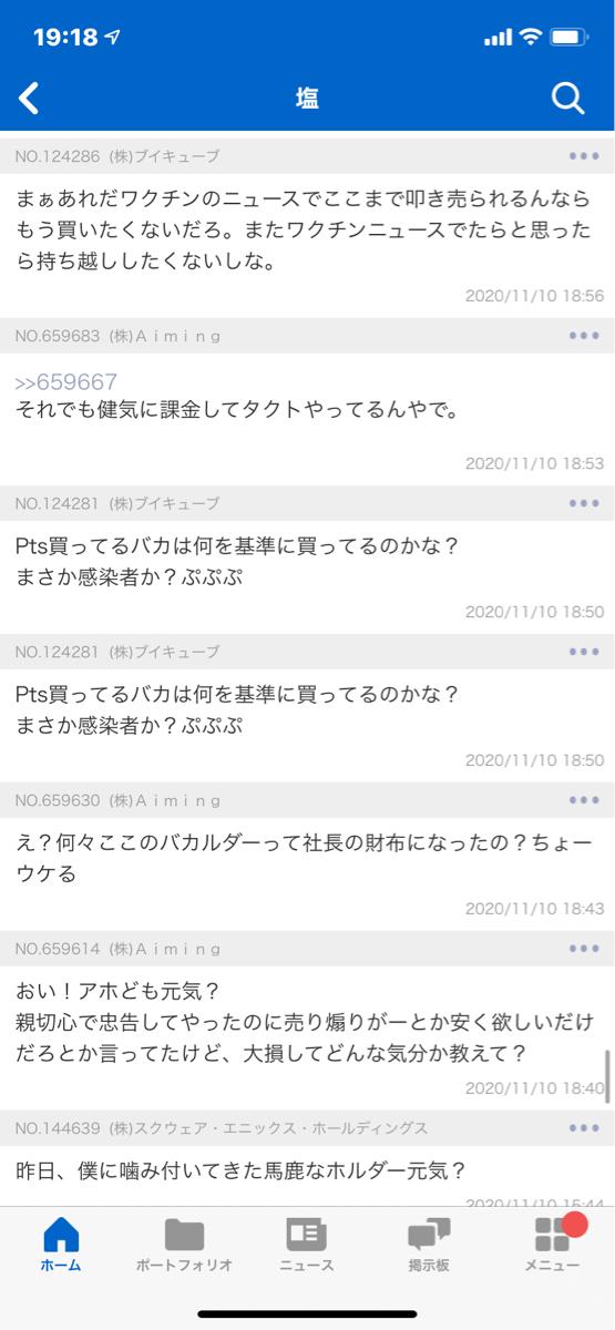 9201 - 日本航空(株) ねえねえ。 泥棒wまだ人の画像と名前盗んでるの? 後出しジャンケンの塩ボクチャンw はやくクソダサイ