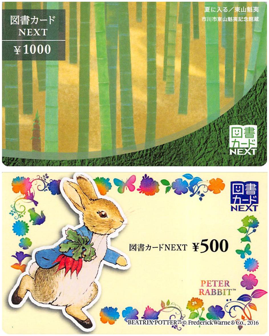 4834 - キャリアバンク(株) 【  株主優待 到着  】 (100株 1年以上) 1,500円相当図書カードNEXT ※昨年と同じ