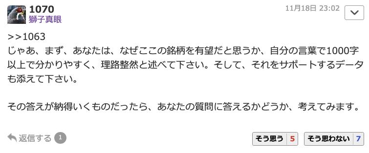 7707 - プレシジョン・システム・サイエンス(株) 再掲載