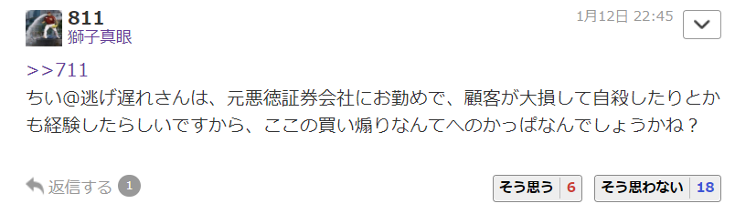 7707 - プレシジョン・システム・サイエンス(株) >>1409 >それは大変失礼しました。 >自殺したのは大損した顧客さんのほ
