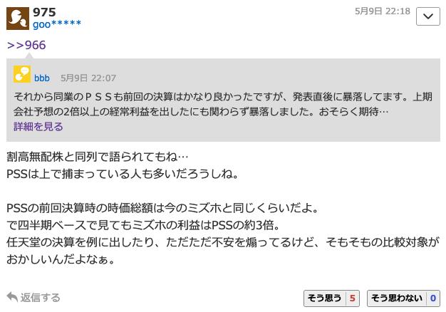 7707 - プレシジョン・システム・サイエンス(株) PSSに利害関係のない人の意見。(ミズホメディのホルダー)