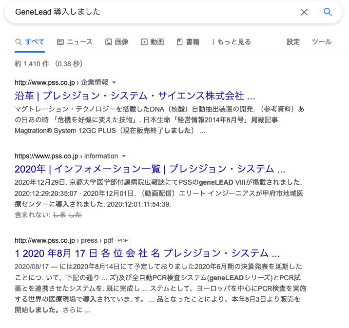 7707 - プレシジョン・システム・サイエンス(株) Gene Leadだと。。。  全然違いますねぇ。  教祖様の計算では、国内でPSSのGeneLea