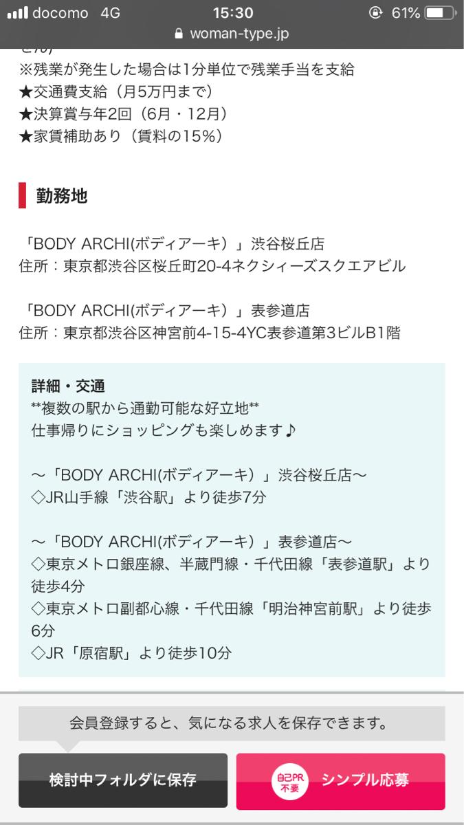 4346 - (株)ネクシィーズグループ 本社内かな