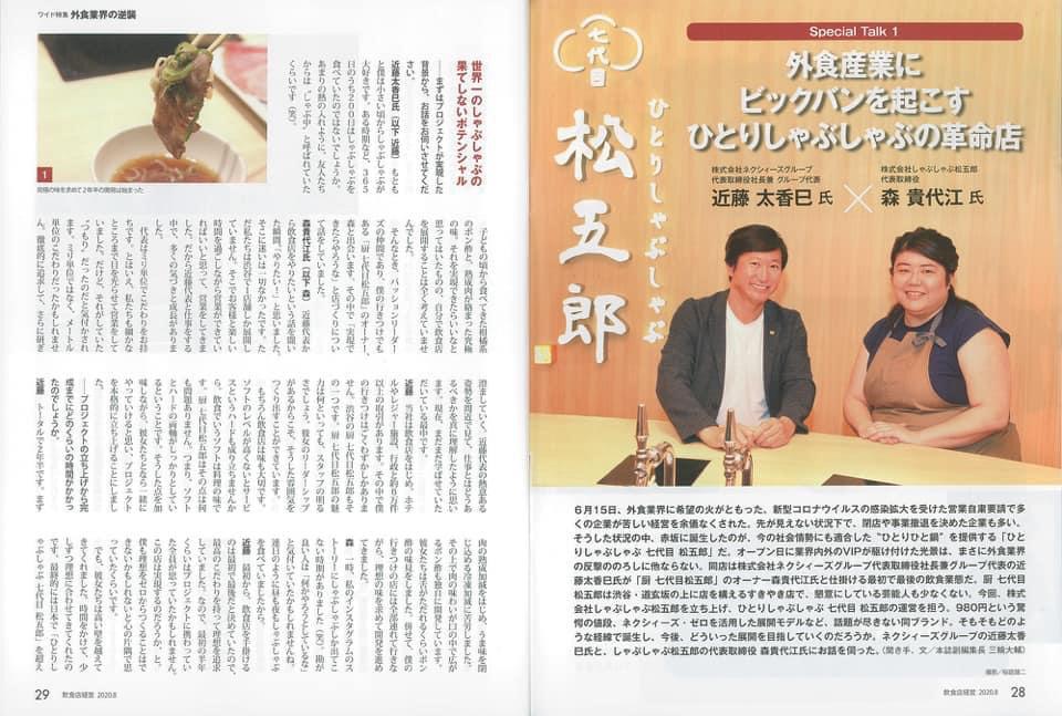4346 - (株)ネクシィーズグループ 雑誌、飲食店経営に搭載きたしたね。  こうゆう情報も近藤社長が発信してるので、ダイレクトに知ることが